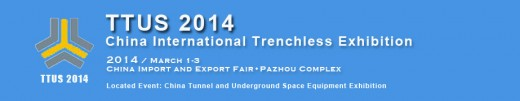 4th China International Trenchless Exhibition